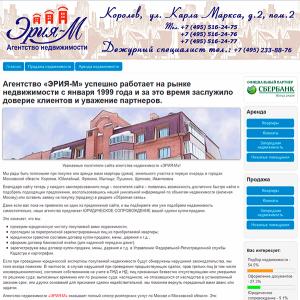 Сайт агенства недвижимости Эрия-М